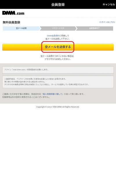 アイギスリセマラ方法(110DMM無料会員登録)