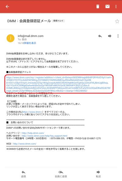 アイギスリセマラ方法(113DMM会員登録認証メール)