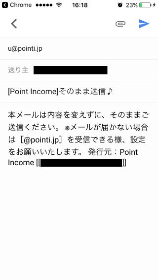 ポイントインカム空メール送信