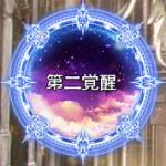 【アイギス攻略】第二覚醒できるユニット一覧をご紹介♪